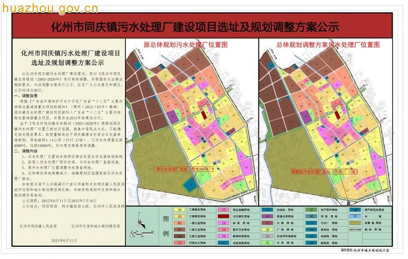 化州市同庆镇有多少人口数量_化州市同庆镇黄俊雄