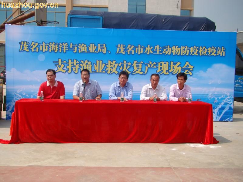 水生动物防疫检疫站支持渔业