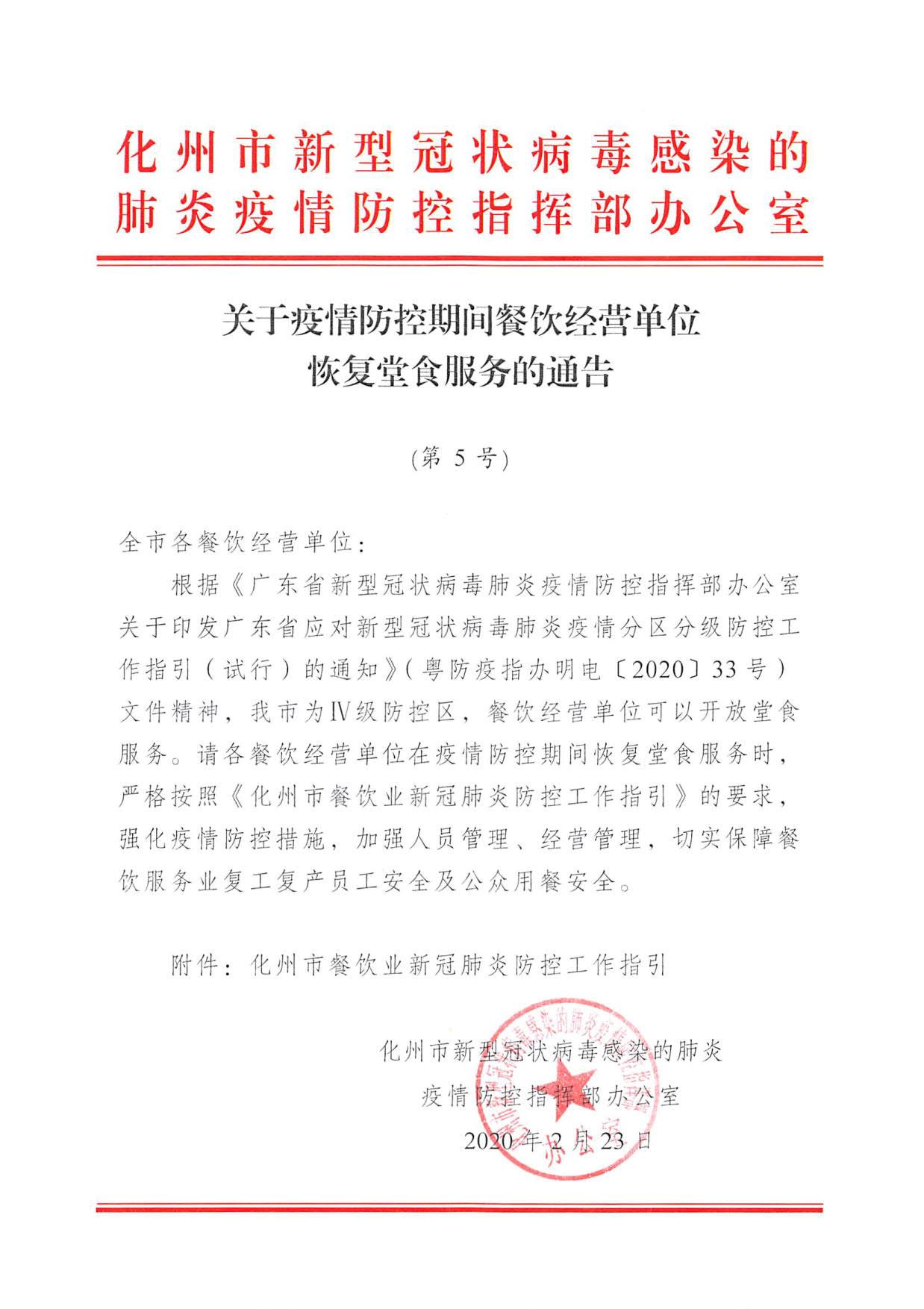 关于疫情防控期间餐饮经营单位恢复堂食服务的通告(第5号)_01.jpg
