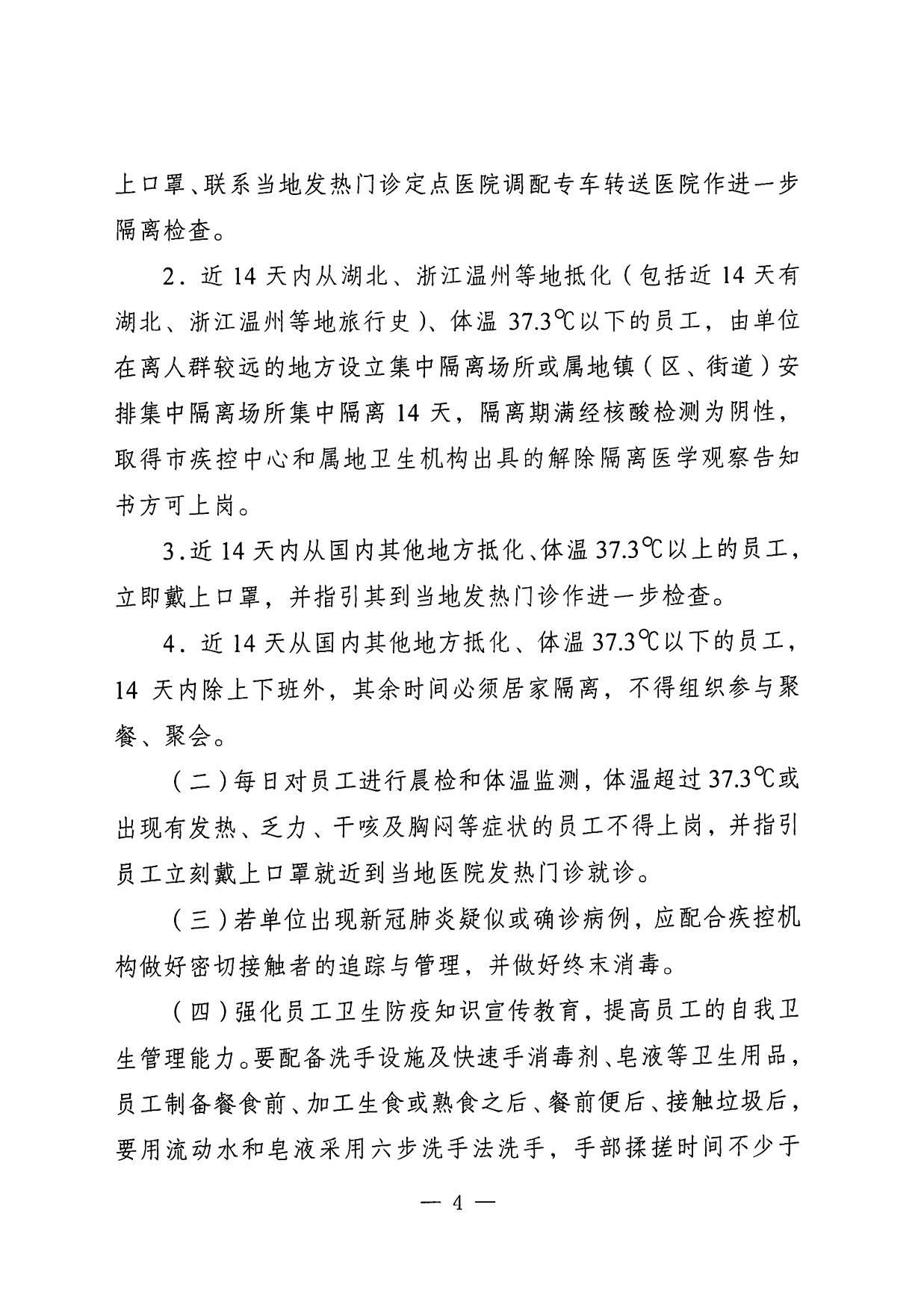 关于疫情防控期间餐饮经营单位恢复堂食服务的通告(第5号)_04.jpg
