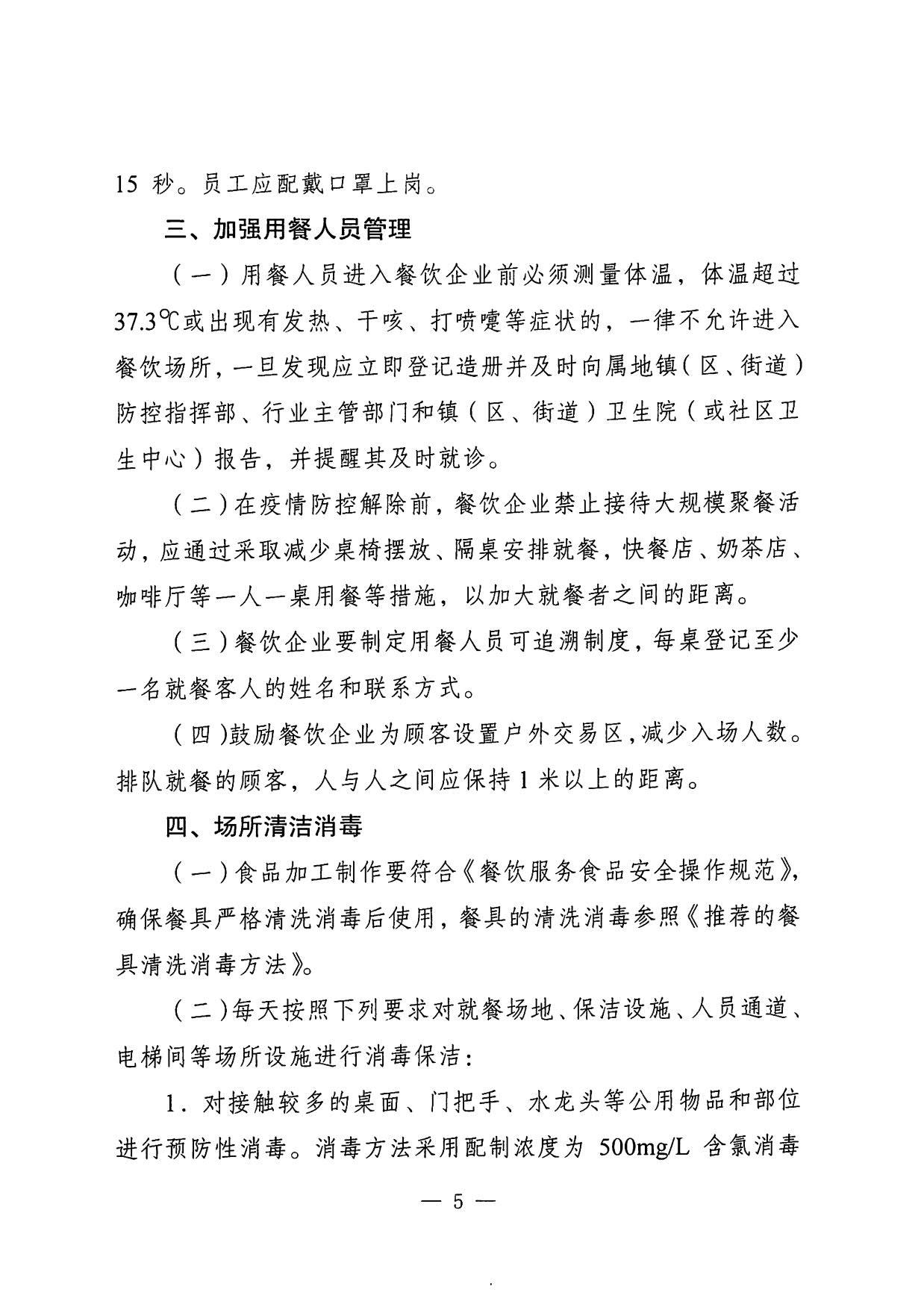 关于疫情防控期间餐饮经营单位恢复堂食服务的通告(第5号)_05.jpg