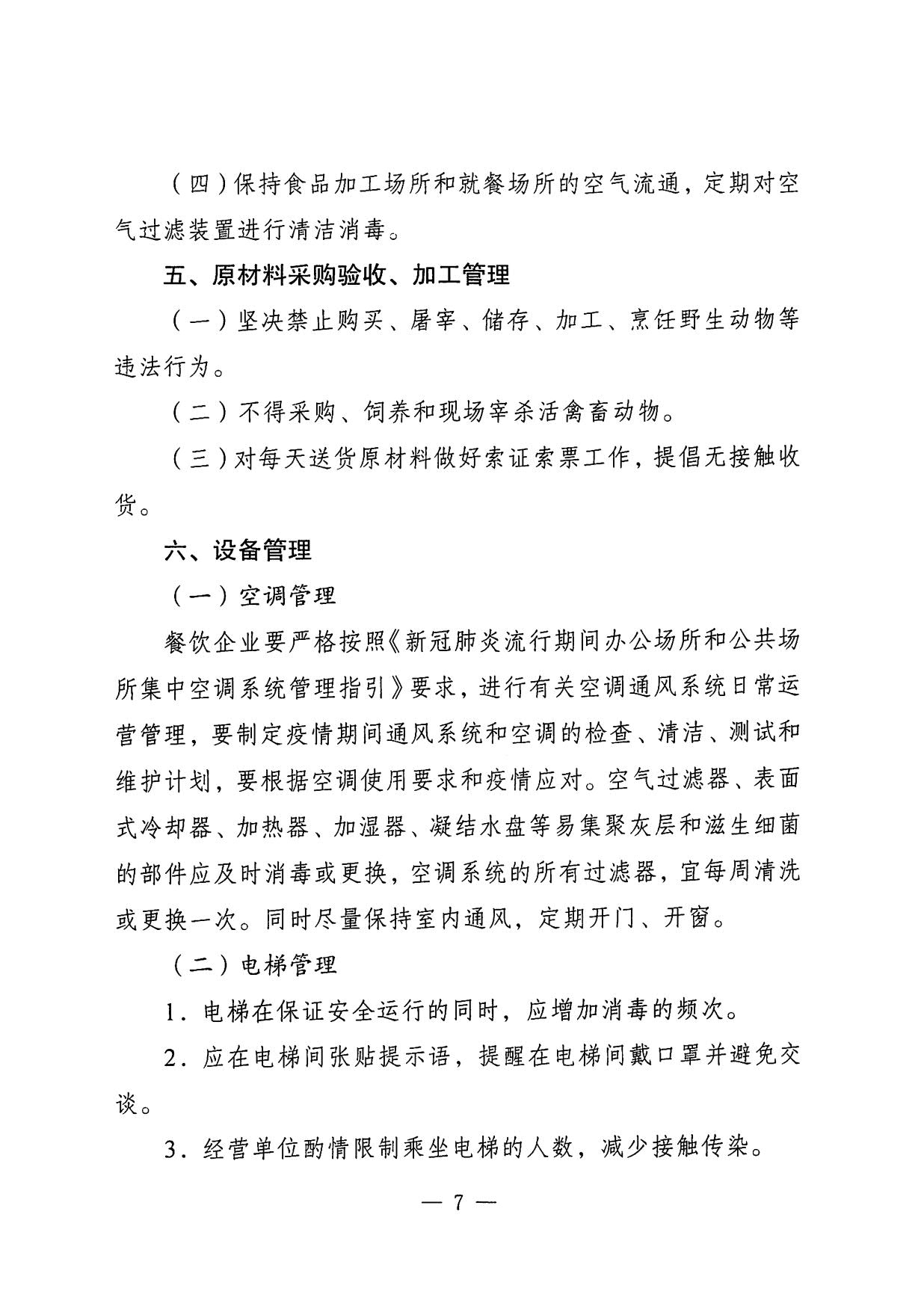 关于疫情防控期间餐饮经营单位恢复堂食服务的通告(第5号)_07.jpg