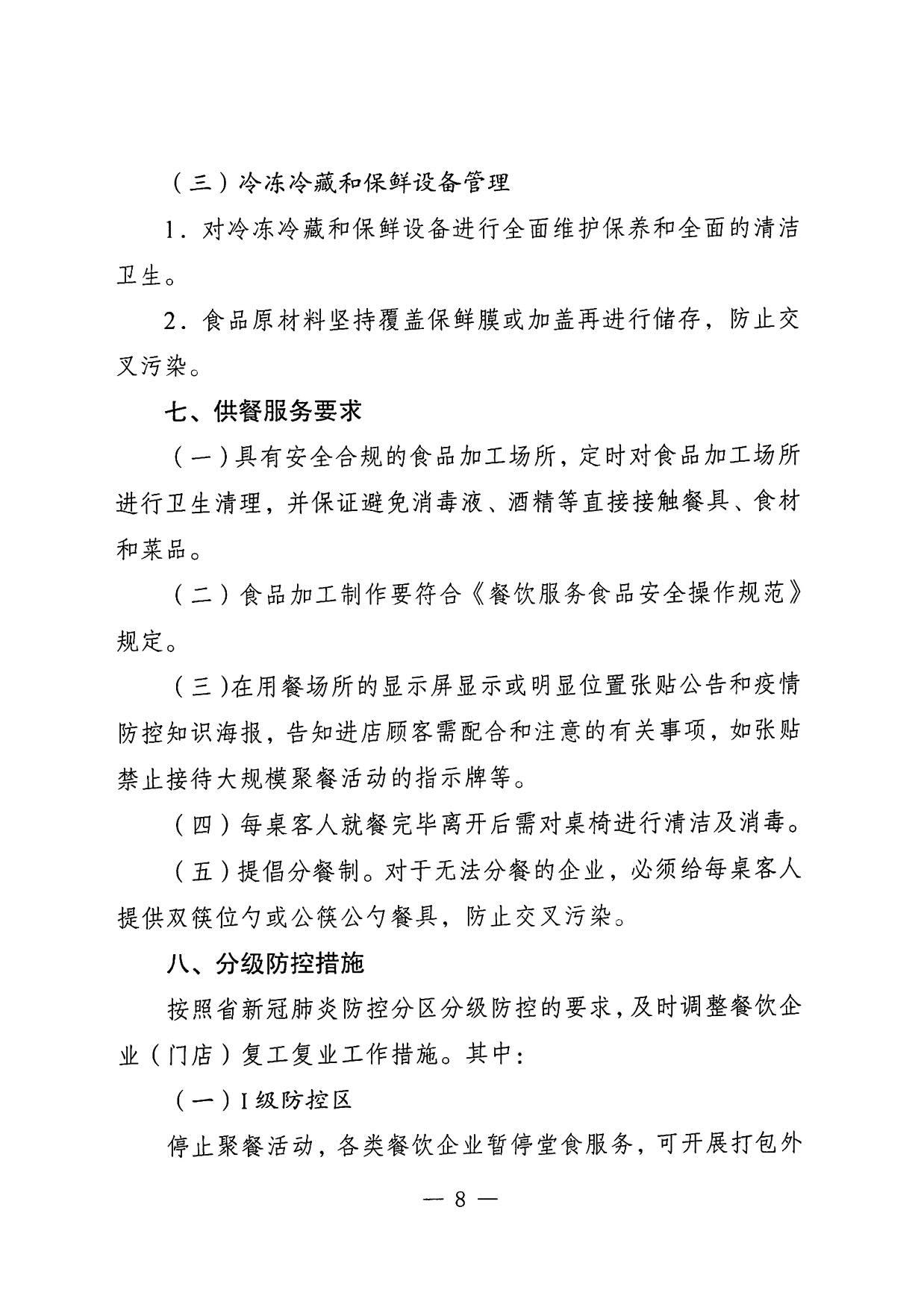 关于疫情防控期间餐饮经营单位恢复堂食服务的通告(第5号)_08.jpg