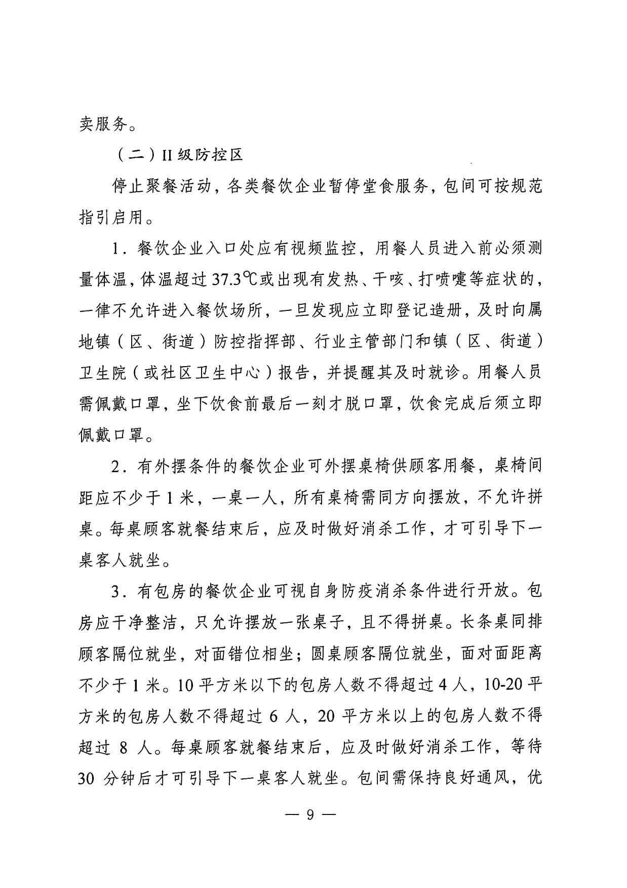 关于疫情防控期间餐饮经营单位恢复堂食服务的通告(第5号)_09.jpg